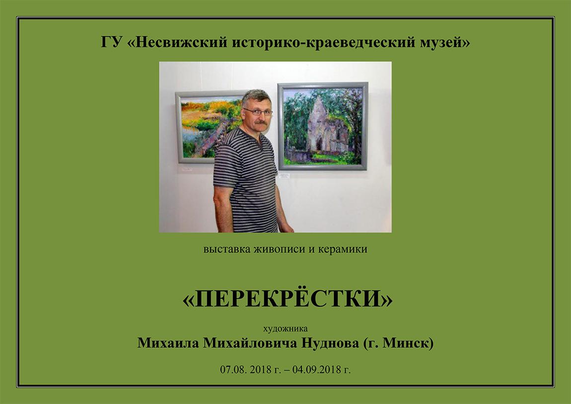 выставка живописи и керамики «ПЕРЕКРЁСТКИ» художника Михаила Михайловича Нуднова (г. Минск)
