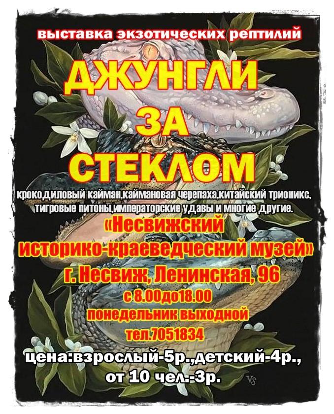 С 25.02.2020 г. по 05.04.2020 г. Выставка экзотических рептилий