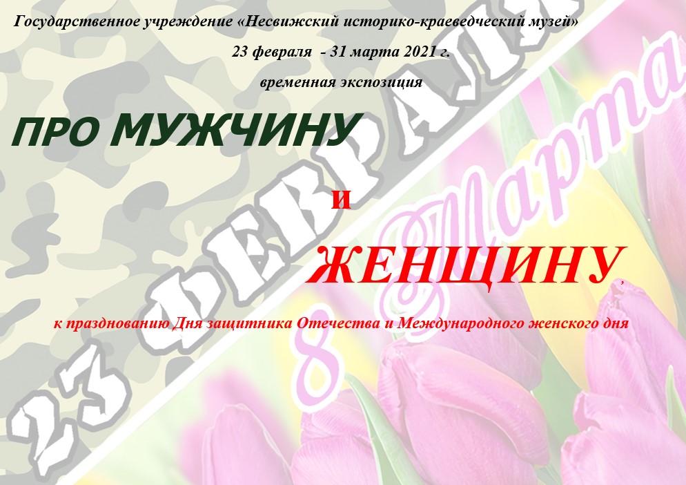 23 февраля  - 31 марта 2021 г. временная экспозиция ПРО МУЖЧИНУ и  ЖЕНЩИНУ, к празднованию Дня защитника Отечества и Международного женского дня