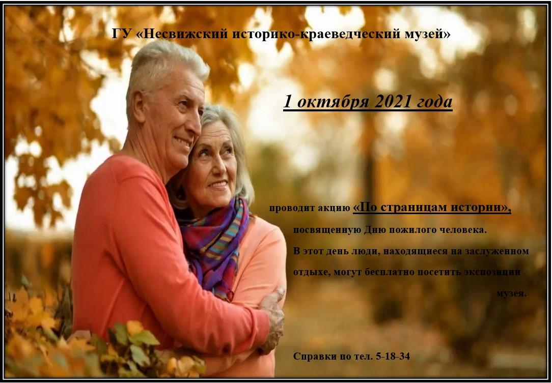 ГУ «Несвижский историко-краеведческий музей» 1 октября 2021 года проводит акцию «По страницам истории»
