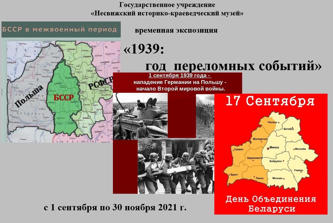 Временная экспозиция «1939: год  переломных событий»